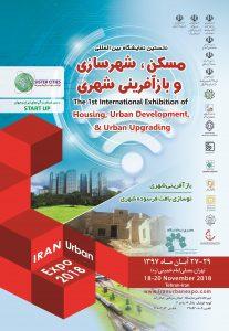 نمایشگاه بین المللی مسکن ، شهرسازی، شهر هوشمند و صنایع وابسته