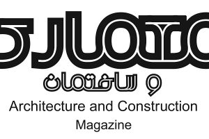 شماره 55 فصلنامه معماری و ساختمان منتشر شد