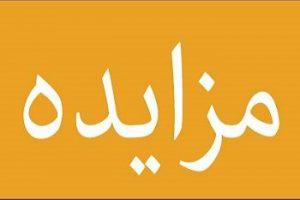 مزایده عمومی اجاره خانه گفتمان شهر تهران