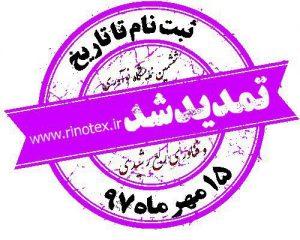 رینوتکس 2018 تبریز