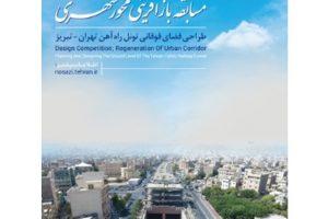 مسابقه بازآفرینی محور شهری ؛ طراحی فضای فوقانی تونل راه آهن تهران- تبریز
