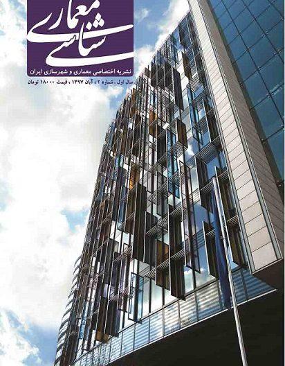 دانلود مقالات شماره آبان ماه نشریه علمی-تخصصی معماری شناسی