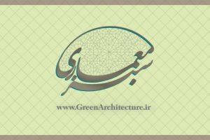 دریافت مقالات شماره یازده فصلنامه علمی-تخصصی معماری سبز