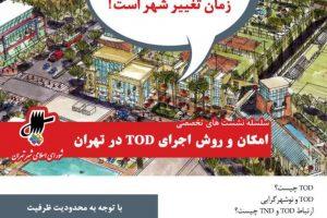 """برگزاری نشست تخصصی """"امکان و روش اجرای TOD در تهران"""""""
