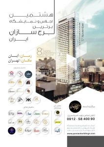 هشتمین اجلاس و نمایشگاه برترین برج سازان ایران