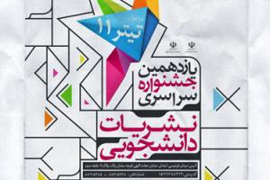 تیتر 11 ؛ فراخوان برگزاری یازدهمین جشنواره سراسری نشریات دانشجویی