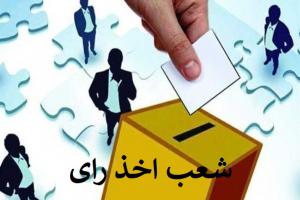 نشانی شعب اخذ رای در انتخابات هیات مدیره سازمان نظام مهندسی ساختمان تهران