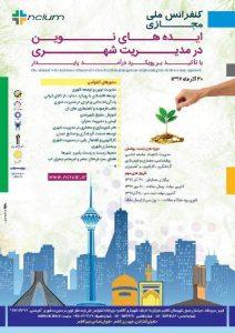 کنفرانس ملی مجازی ایدههای نوین در مدیریت شهری با تاکید بر رویکرد درآمد پایدار
