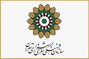 سازمان فرهنگی هنری شهرداری تهران به مناسبت 13 آبان بیانیهای صادر کرد