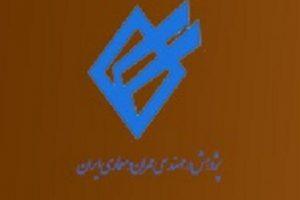 دانلود مقالات شماره پاییز 1397 مجله علمی پژوهش در مهندسی عمران و معماری ایران