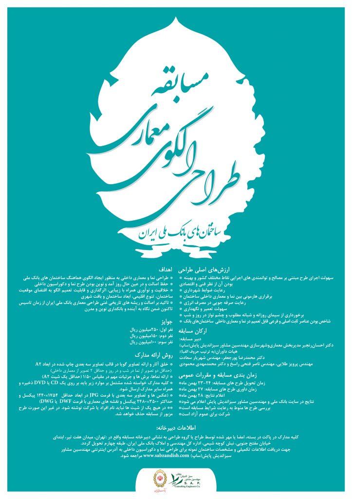 مسابقه طراحی الگوی معماری ساختمان های بانک ملی ایران