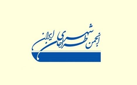 دانلود شماره بهار 1398 فصلنامه علمی-تخصصی انجمن طراحان شهری ایران
