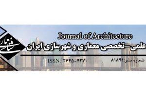 دانلود مقالات شماره فروردین ۱۳۹۸ نشریه علمی-تخصصی معماری شناسی