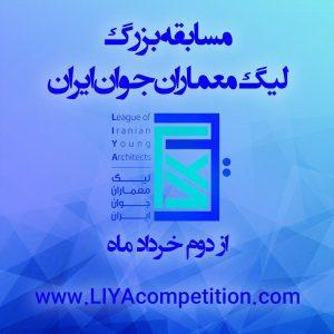 لیگ معماران جوان ایران