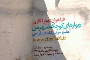 فراخوان دیوارنگاری «دیوارهای کوچک شهر من»