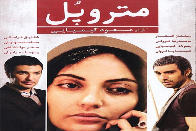 سینما متروپل تهران ؛ سینمای خاک خوردهی وارطان هوانسیان