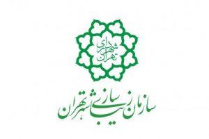 طرح های جدید مطالعاتی و پژوهشی موردنیاز سازمان زیباسازی شهر تهران