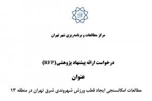 فراخوان مجری پروژه پژوهشی امكان سنجی ايجاد قطب ورزش شهروندی شرق تهران در منطقه 13