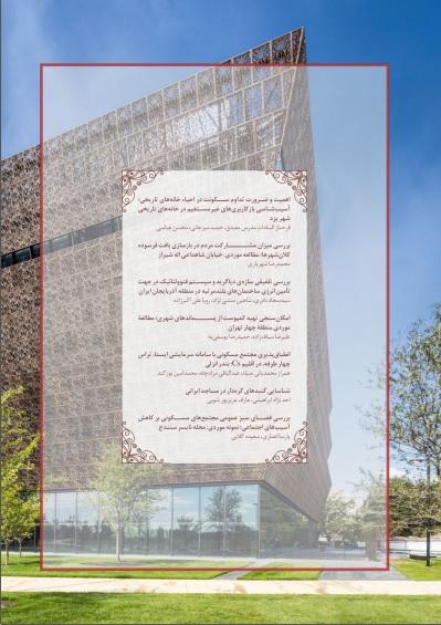شماره تابستان 1398 فصلنامه علمی-تخصصی معماری سبز منتشر شد