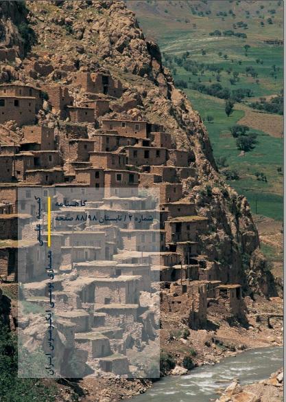 شماره جدید گاهنامه کمیته علمی معماری بومی ایکوموس ایران شماره تابستان 1398 منتشر شد
