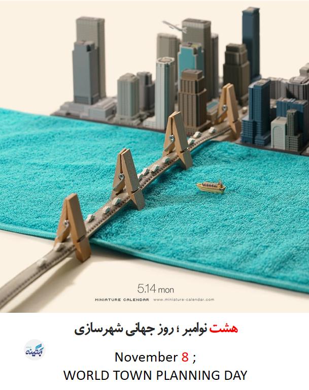 هشتم نوامبر ؛ روز جهاني شهرسازي