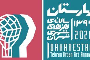 بهارستان 99 ؛ فراخوان پنجمین سالانه هنرهای شهری تهران
