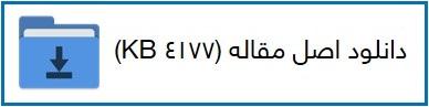 بررسی کیفیت محیطی داخلی خانه های قاجاری شیراز با تاکید بر آسایش حرارتی و نور روز (نمونه موردی: خانه نعمتی)