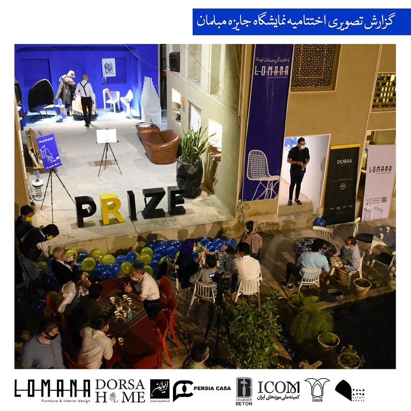 گزارش آیین اختتامیه اعلام نتایج و اهدا جوایز رویداد جایزه ملی مبلمان   SEAT PRIZE 2020