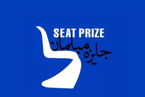 گزارش برگزاری نمایشگاه جایزه ملی مبلمان | SEAT PRIZE 2020