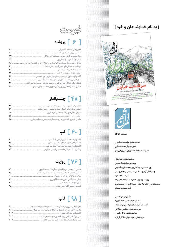 دانلود رایگان نسخه الکترونیکی شماره سوم مجله تهران شهر