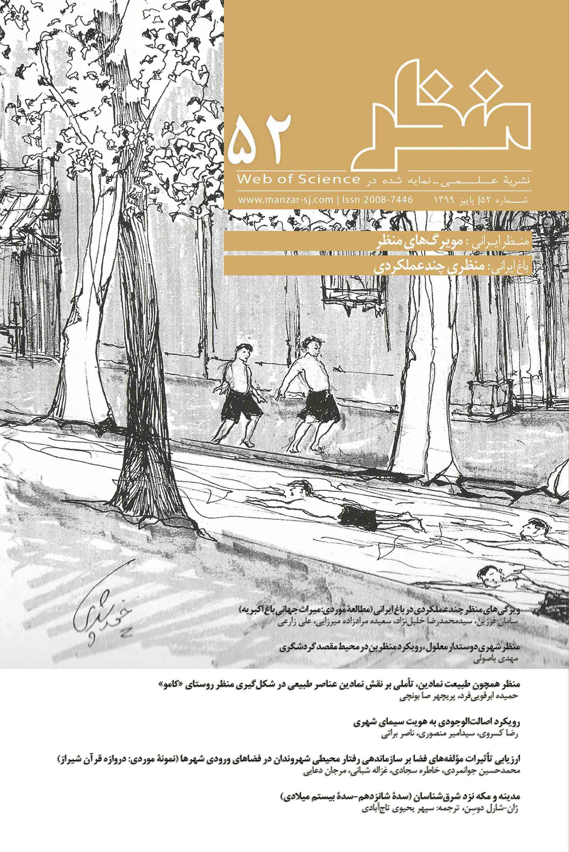 دانلود فصلنامه علمی منظر ؛ شماره 52 ، پاییز ۱۳۹۹