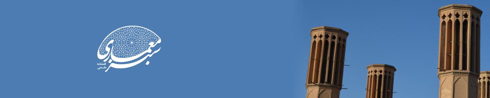 دانلود فصلنامه علمی تخصصی معماری سبز ؛ شماره ۲۰ ، تابستان ۹۹