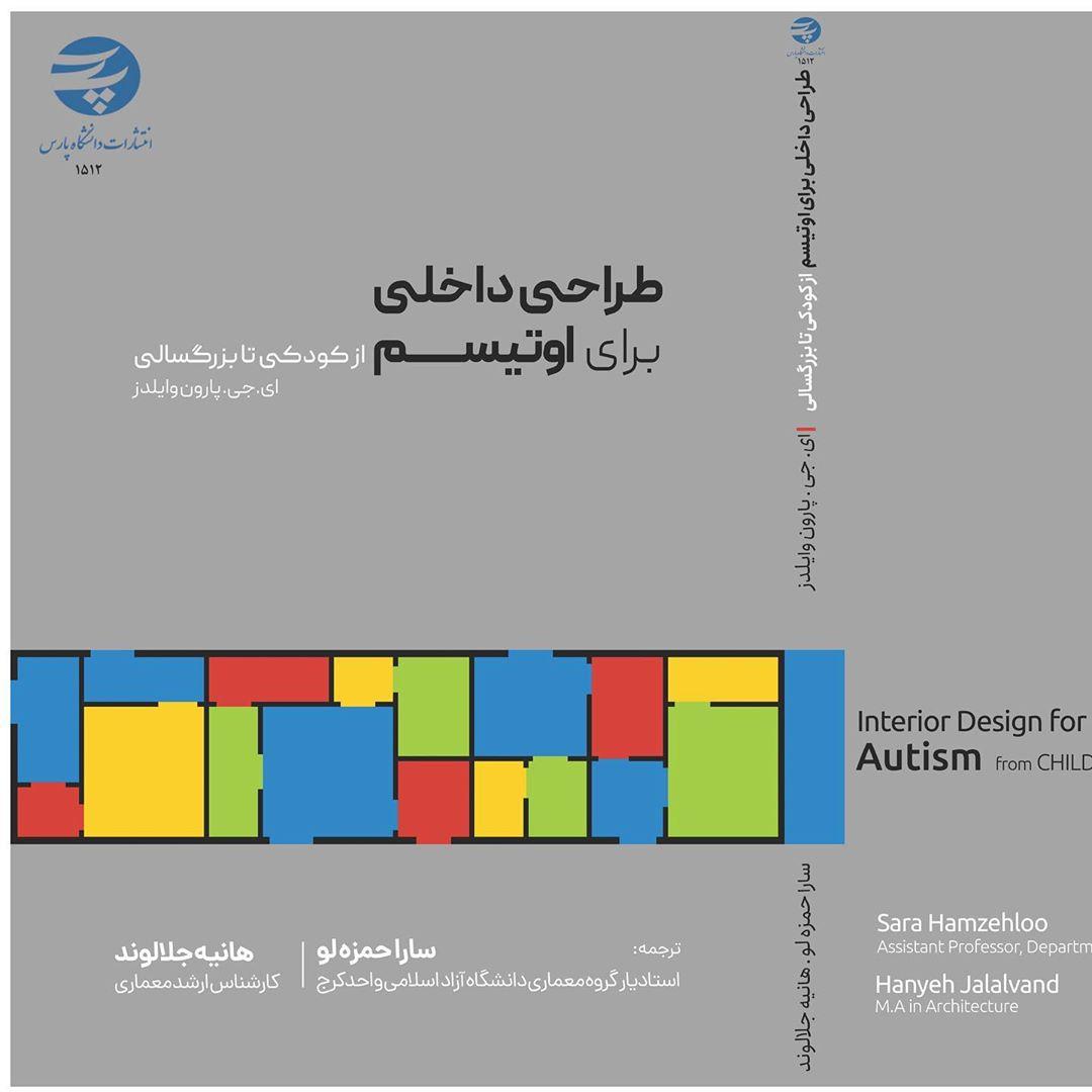 کتاب طراحی داخلی برای اوتیسم منتشر شد