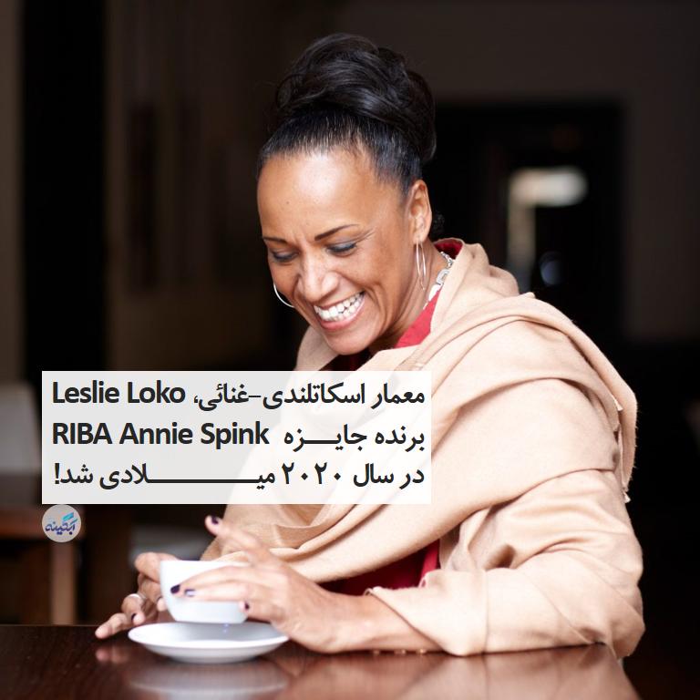 معمار اسکاتلندی-غنائی Leslie Loko برنده جایزه RIBA Annie Spink در سال ۲۰۲۰ شد!