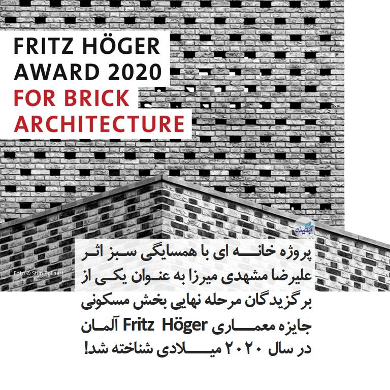 پروژه خانه ای با همسایگی سبز نامزد نهایی جایزه Fritz Höger آلمان در سال ۲۰۲۰