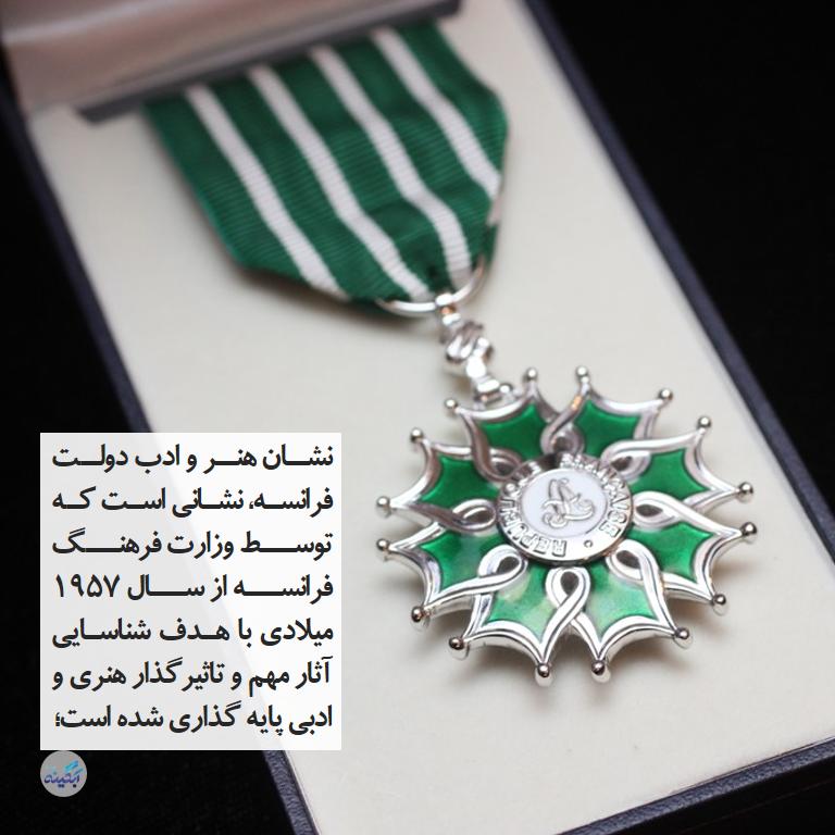 داریوش بوربور درجه شوالیه نشان هنر و ادب دولت فرانسه را دریافت کرد