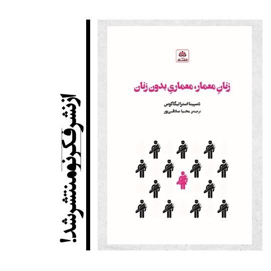 کتاب زنان معمار، معماری بدون زنان منتشر شد